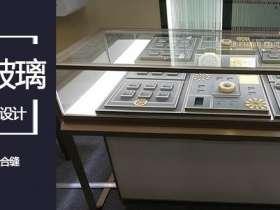 北京不锈钢电镀珠宝展柜加工厂家